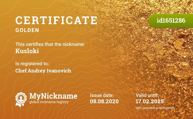 Certificate for nickname Kusloki is registered to: Повара Андрей Иванович