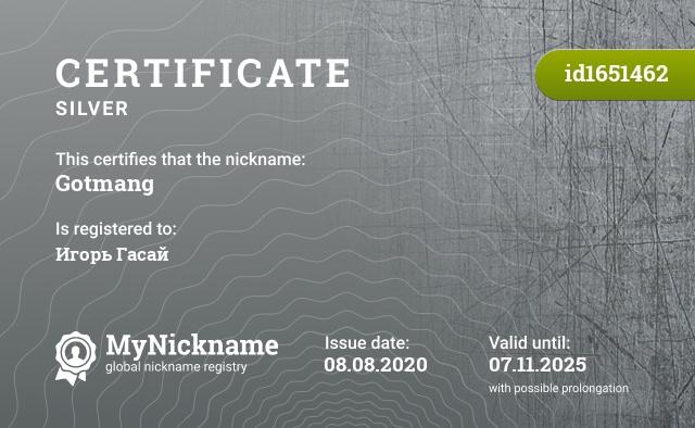 Certificate for nickname Gotmang is registered to: Игорь Гасай