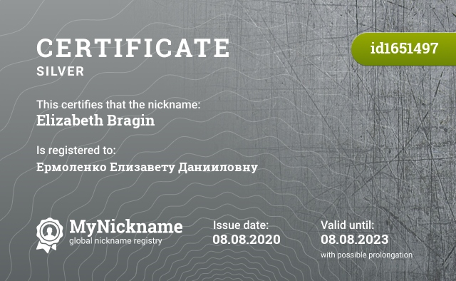 Certificate for nickname Elizabeth Bragin is registered to: Ермоленко Елизавету Данииловну