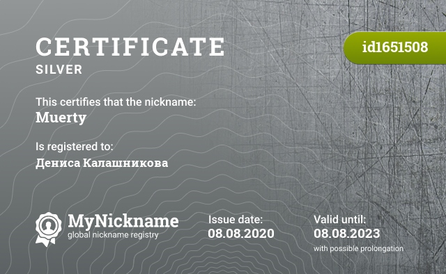 Certificate for nickname Muerty is registered to: Дениса Калашникова