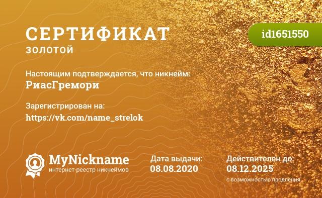 Сертификат на никнейм РиасГремори, зарегистрирован на https://vk.com/name_strelok