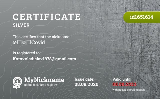 Certificate for nickname ☢️☢️Covid is registered to: Kotovvladislav1978@gmail.com