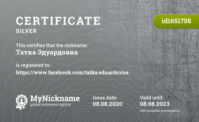 Certificate for nickname Татка Эдуардовна is registered to: https://www.facebook.com/tatka.eduardovna