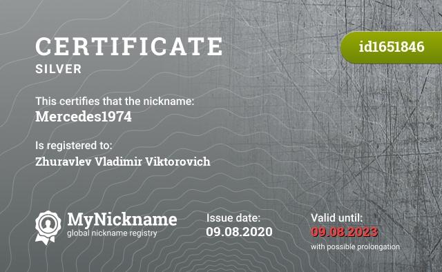 Certificate for nickname Mercedes1974 is registered to: Журавлёв Владимир Викторович