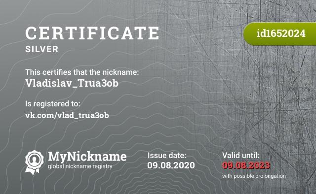 Certificate for nickname Vladislav_Trua3ob is registered to: vk.com/vlad_trua3ob