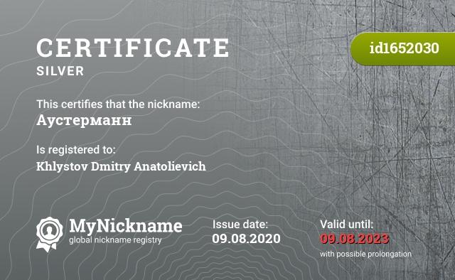 Certificate for nickname Аустерманн is registered to: Хлыстов Дмитрий Анатольевич