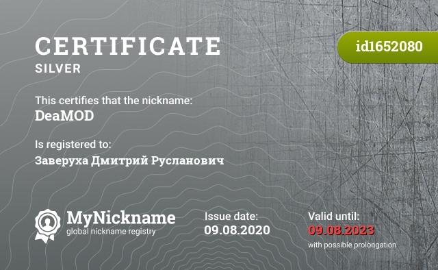 Certificate for nickname DeaMOD is registered to: Заверуха Дмитрий Русланович