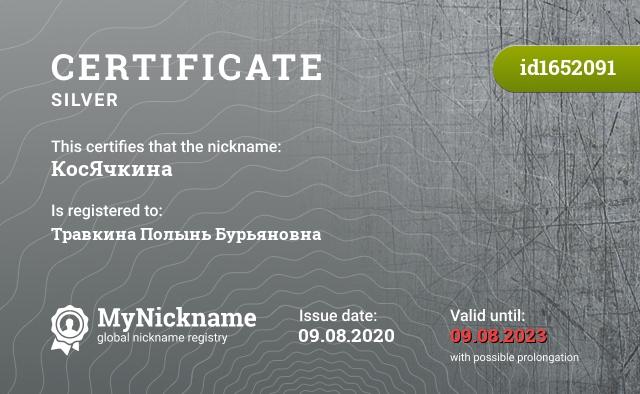 Certificate for nickname КосЯчкина is registered to: Травкина Полынь Бурьяновна