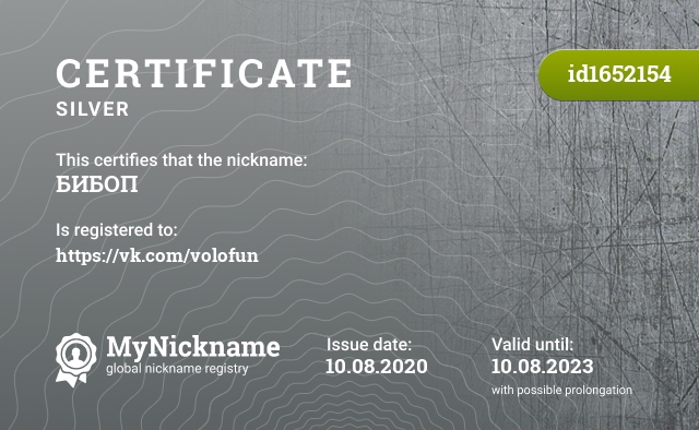 Certificate for nickname БИБОП is registered to: https://vk.com/volofun