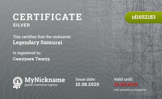 Certificate for nickname Legendary Samurai is registered to: Самураев Тимур