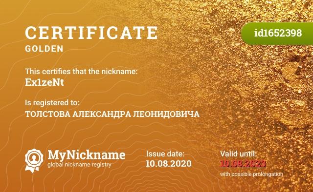 Certificate for nickname Ex1zeNt is registered to: ТОЛСТОВА АЛЕКСАНДРА ЛЕОНИДОВИЧА