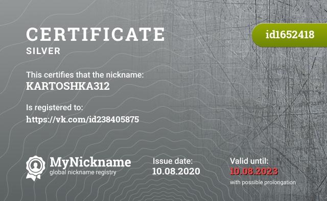 Certificate for nickname KARTOSHKA312 is registered to: https://vk.com/id238405875