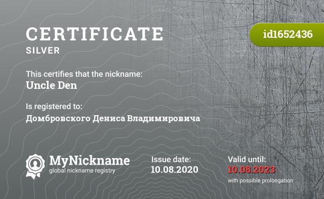 Certificate for nickname Uncle Den is registered to: Домбровского Дениса Владимировича