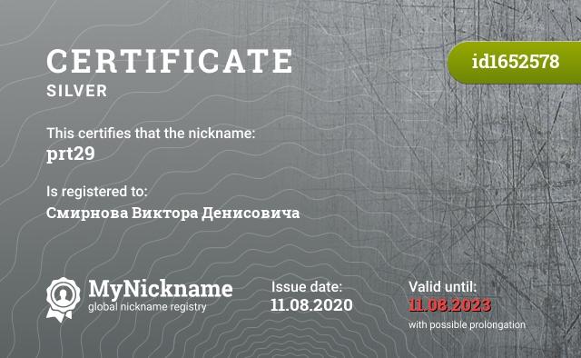Certificate for nickname prt29 is registered to: Смирнова Виктора Денисовича