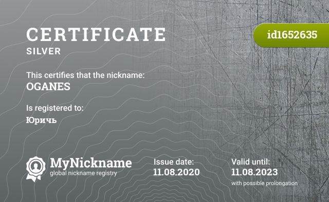 Certificate for nickname OGANES is registered to: Юричь