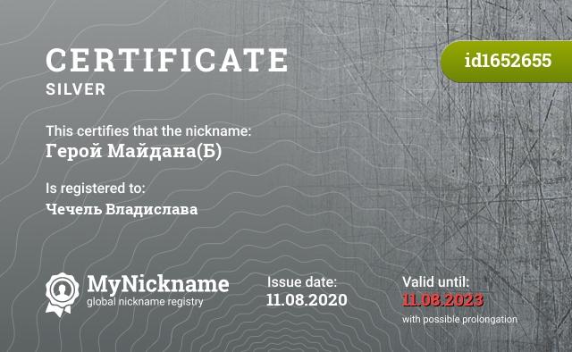 Certificate for nickname Герой Майдана(Б) is registered to: Чечель Владислава