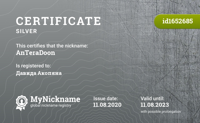 Certificate for nickname AnTeraDoon is registered to: Давида Акопяна