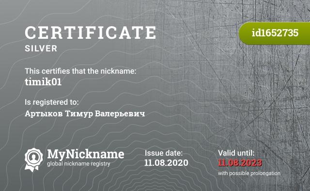 Certificate for nickname timik01 is registered to: Артыков Тимур Валерьевич