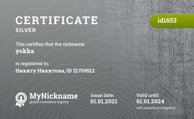 Certificate for nickname yokka is registered to: Никиту Никитова, ID 21709512