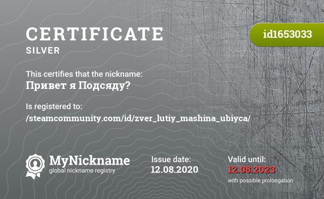 Certificate for nickname Привет я Подсяду? is registered to: /steamcommunity.com/id/zver_lutiy_mashina_ubiyca/