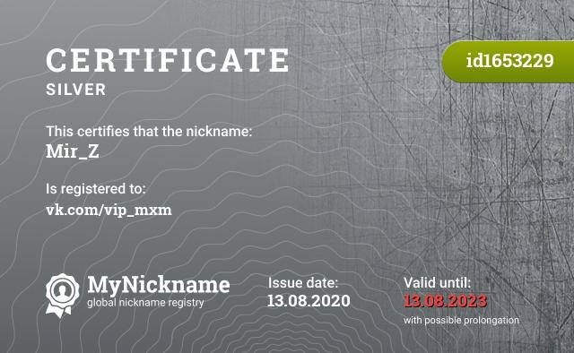 Certificate for nickname Mir_Z is registered to: vk.com/vip_mxm
