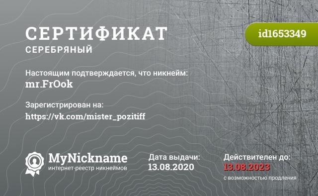 Сертификат на никнейм mr.FrOok, зарегистрирован на https://vk.com/mister_pozitiff