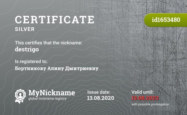 Certificate for nickname destrigo is registered to: Бортникову Алину Дмитриевну