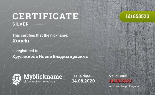 Certificate for nickname Xoneki is registered to: Кругликова Ивана Владимировича