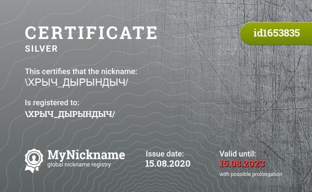 Certificate for nickname \ХРЫЧ_ДЫРЫНДЫЧ/ is registered to: \ХРЫЧ_ДЫРЫНДЫЧ/