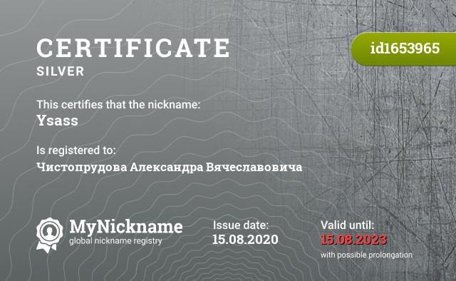 Certificate for nickname Ysass is registered to: Чистопрудова Александра Вячеславовича