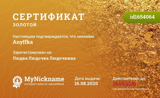 Сертификат на никнейм Anyffka, зарегистрирован на Людка Людочка Людочкина