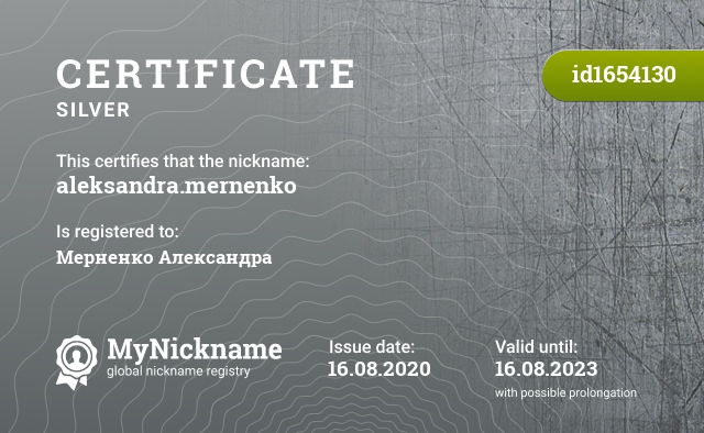Certificate for nickname aleksandra.mernenko is registered to: Мерненко Александра