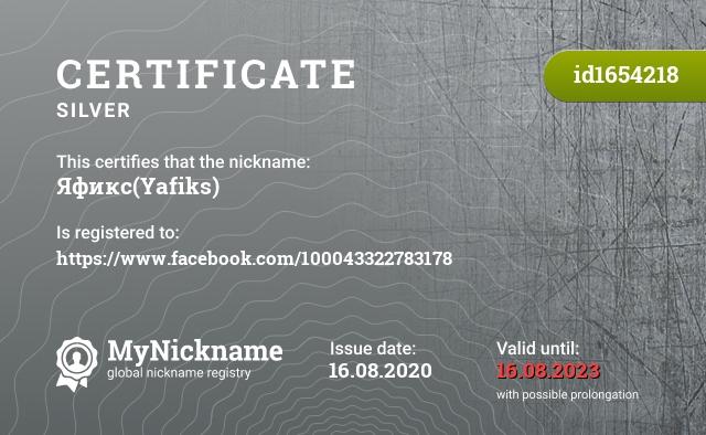 Certificate for nickname Яфикс(Yafiks) is registered to: https://www.facebook.com/100043322783178