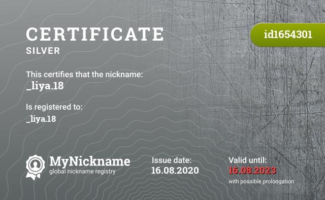 Certificate for nickname _liya.18 is registered to: _liya.18