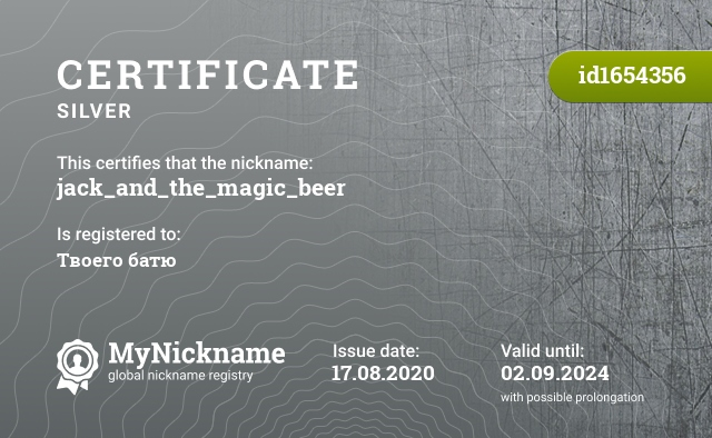 Certificate for nickname jack_and_the_magic_beer is registered to: Tвоего батю
