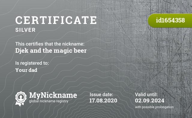 Certificate for nickname Djek and the magic beer is registered to: Твоего батю