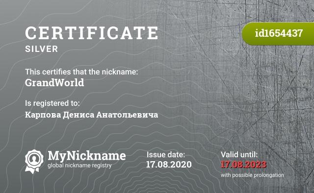 Certificate for nickname GrandWorld is registered to: Карпова Дениса Анатольевича