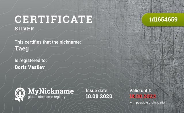 Certificate for nickname Taeg is registered to: Boris Vasilev