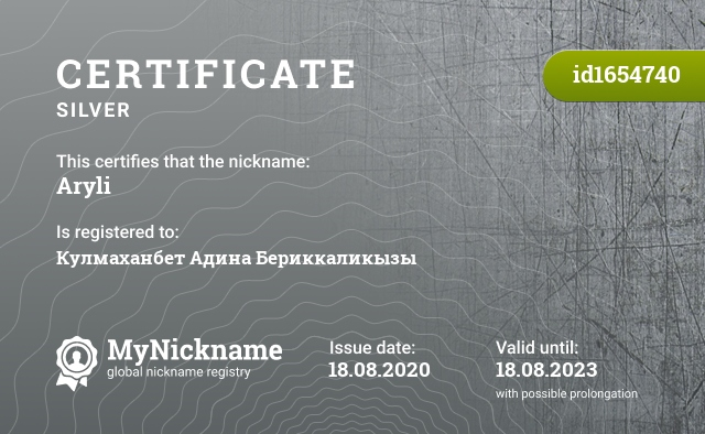 Certificate for nickname Aryli is registered to: Кулмаханбет Адина Бериккаликызы