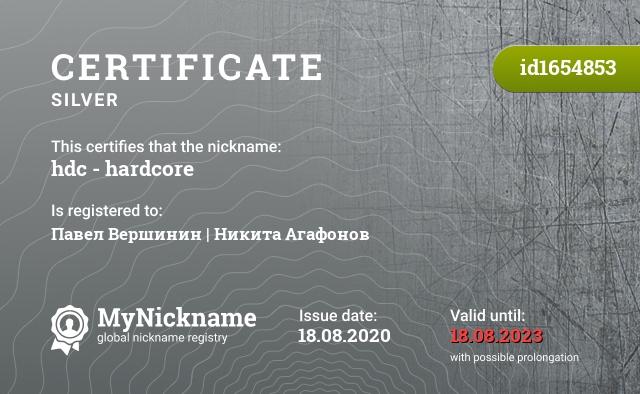 Certificate for nickname hdc - hardcore is registered to: Павел Вершинин   Никита Агафонов