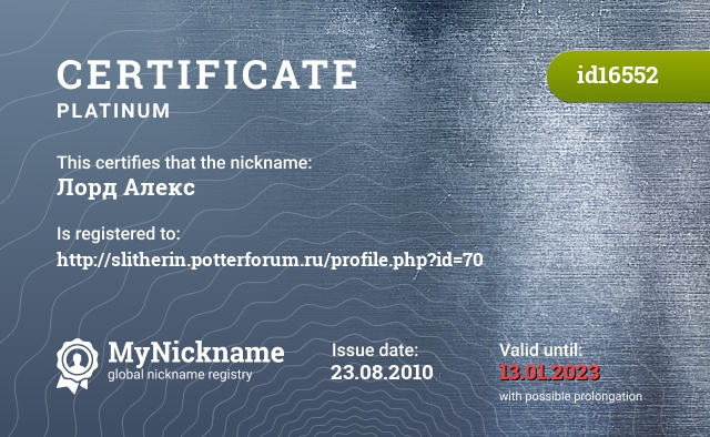 Certificate for nickname Лорд Алекс is registered to: http://slitherin.potterforum.ru/profile.php?id=70