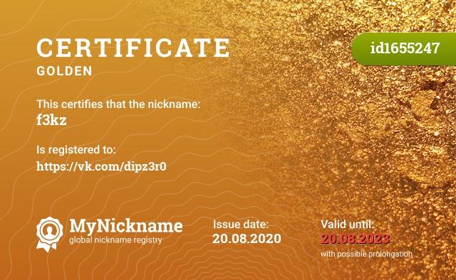 Certificate for nickname f3kz is registered to: https://vk.com/dipz3r0