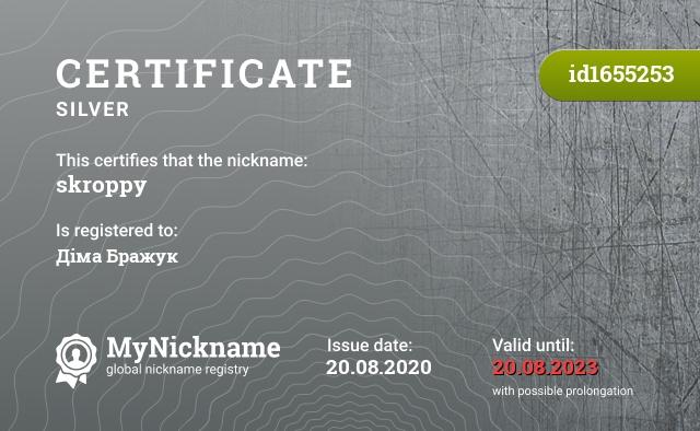 Certificate for nickname skroppy is registered to: Діма Бражук