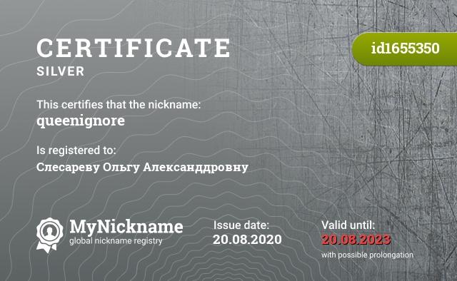 Certificate for nickname queenignore is registered to: Слесареву Ольгу Александдровну