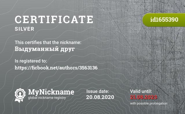 Certificate for nickname Выдуманный друг is registered to: https://ficbook.net/authors/3563136