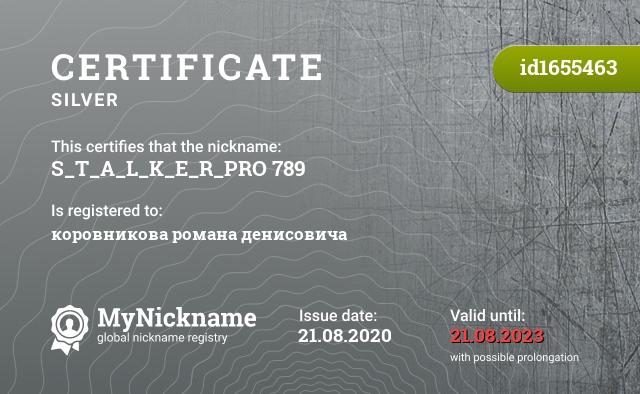 Certificate for nickname S_T_A_L_K_E_R_PRO 789 is registered to: коровникова романа денисовича