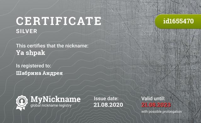 Certificate for nickname Ya shpak is registered to: Шабрина Андрея