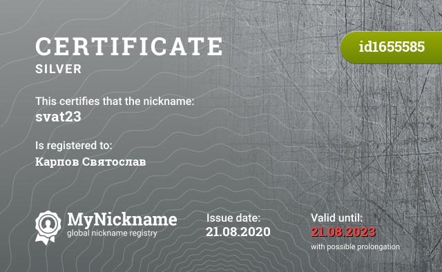 Certificate for nickname svat23 is registered to: Карпов Святослав