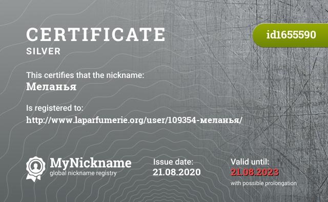 Certificate for nickname Меланья is registered to: http://www.laparfumerie.org/user/109354-меланья/