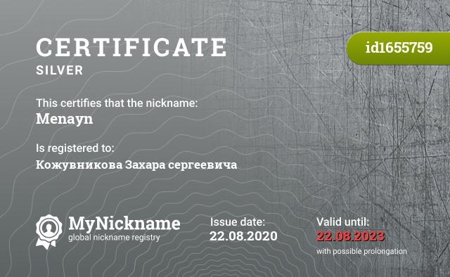 Certificate for nickname Menayn is registered to: Кожувникова Захара сергеевича
